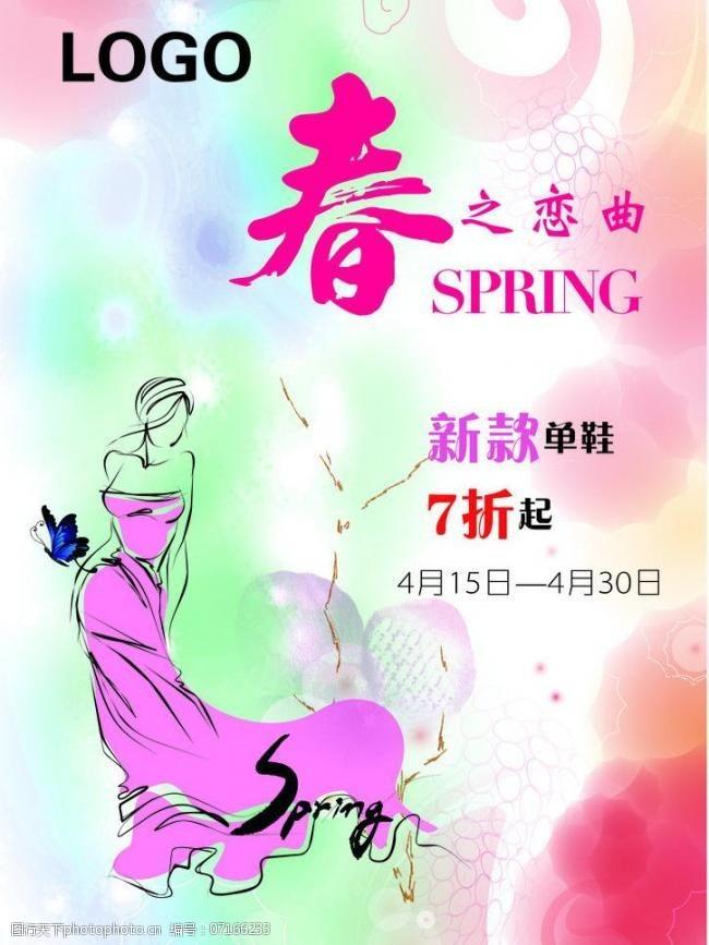 女鞋新款春季宣传海报