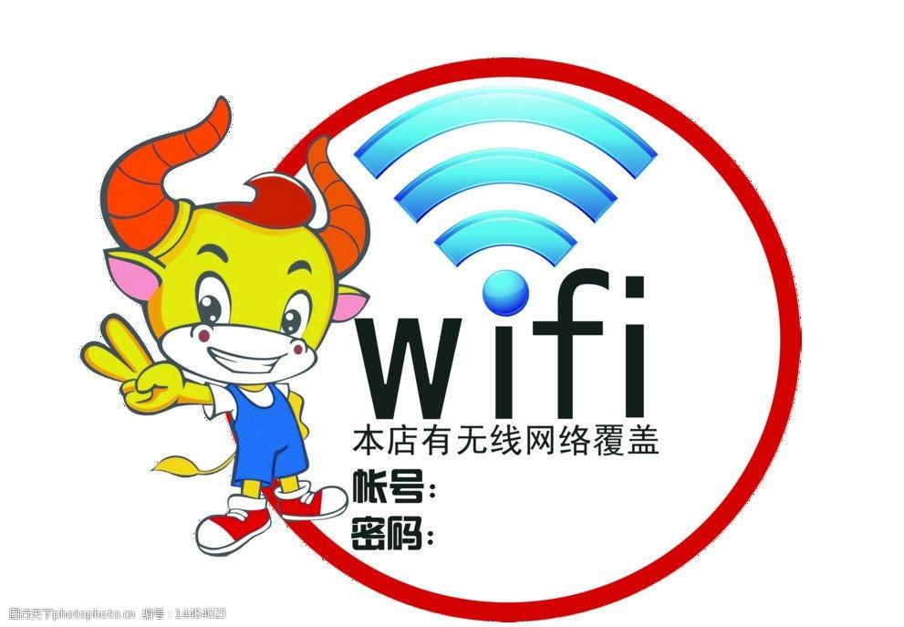 酒店WIFIwifi