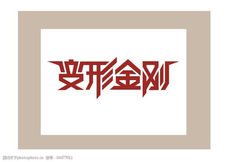 变形金刚字体设计源文件paint桃心绘制型图片