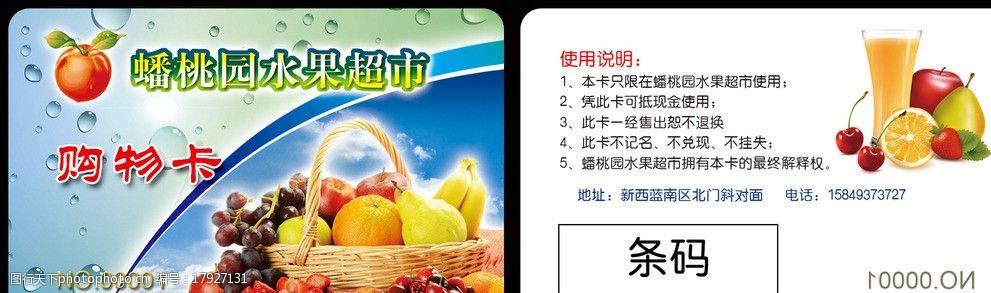 关键词:会员卡 水果 超市 绿色 购物卡 名片卡片 广告设计模板 源文件
