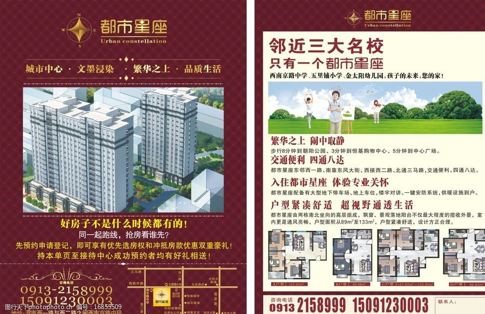 房地產宣傳單