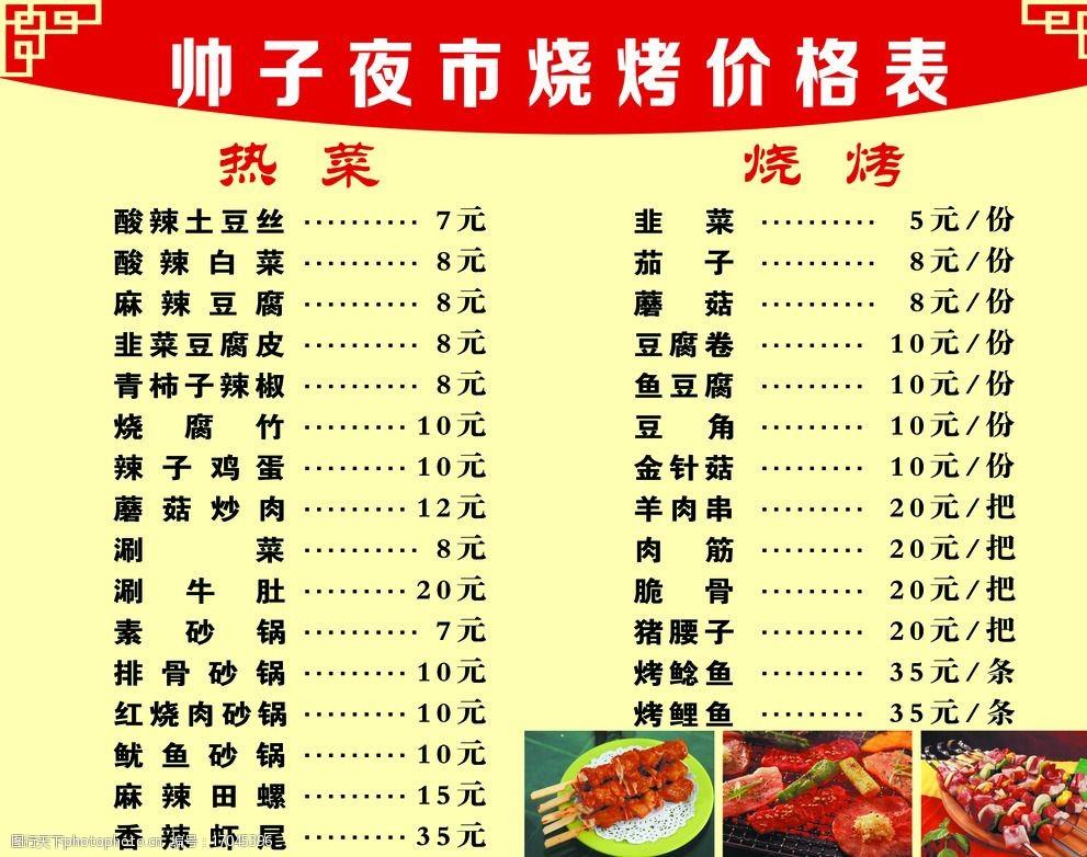 飯店價目表